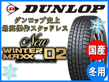 【国産スタッドレスタイヤ単品】225/50R18ダンロップウィンターマックス02WM02新品4本セット