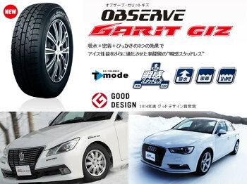 【国産スタッドレスタイヤ単品】165/65R14トーヨータイヤオブザーブガリットGIZ新品4本セット