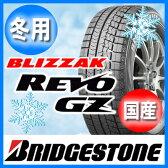 【国産スタッドレスタイヤ単品】 195/65R15 ブリヂストン ブリザック レボGZ新品 1本のみ