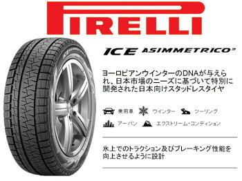 【スタッドレスタイヤ単品】185/60R15ピレリアイスアシンメトリコ新品1本のみ