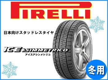 【スタッドレスタイヤ単品】235/50R18ピレリアイスアシンメトリコ新品4本セット
