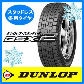 【2015年製国産スタッドレスタイヤ単品】205/60R16ダンロップDSX-2新品1本のみ