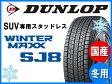 【国産スタッドレスタイヤ単品】 225/65R17 ダンロップ ウィンターマックス SJ8新品 4本セット
