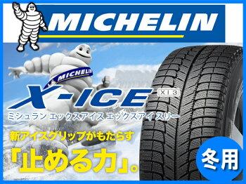 【国産スタッドレスタイヤ単品】215/45R18ミシュランエックスアイスXI3新品1本のみ