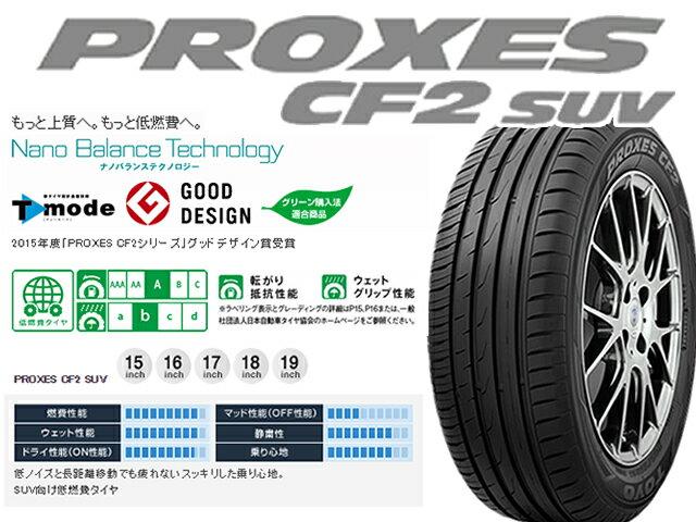 TOYOTIRE(トーヨータイヤ)『PROXESCF2SUV』
