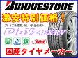 BRIDGESTONE ブリヂストン プレイズ PX-RV PLAYZ PX-RV 205/50R17 4本セット