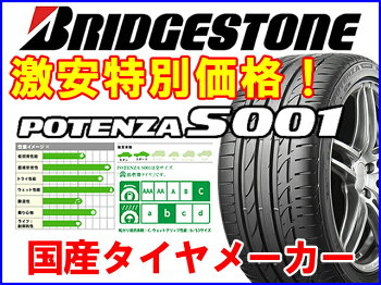 BRIDGESTONEブリヂストンポテンザS001POTENZAS001305/25R204本セット