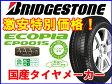 BRIDGESTONE ブリヂストン エコピア EP001S ECOPIA EP001S 205/55R16 4本セット