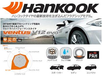 HankookハンコックベンタスV12エボ2VentusV12evo2245/40R194本セット