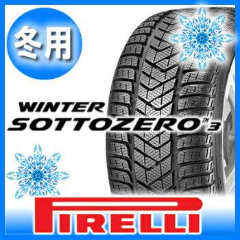 【スタッドレスタイヤ単品】225/45R19RFT(ランフラット)ピレリウィンターソットゼロ3新品2本セット