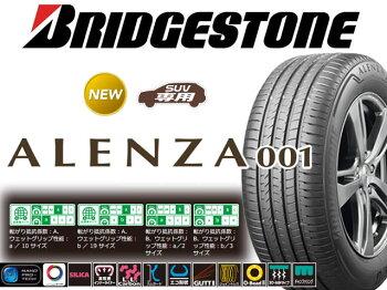 【国産スタッドレスタイヤ単品】235/55R20ブリヂストンALENZA001アレンザ001新品1本のみ