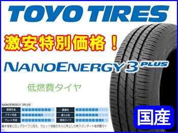 【送料無料!国産タイヤ単品】225/55R17TOYOトーヨータイヤナノエナジー3プラス新品4本セット