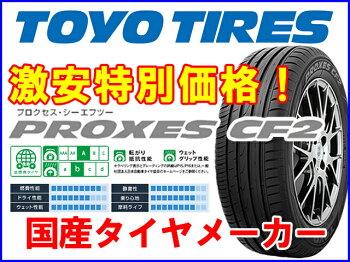 【国産低燃費タイヤ単品】225/45R17TOYOトーヨータイヤプロクセスCF2新品1本のみ