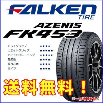 【送料無料/国産タイヤ単品】235/40R19FALKENファルケンアゼニスFK453新品4本セット
