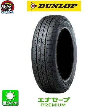 国産タイヤ 205/60R16 DUNLOP ダンロップ エナセーブ PREMIUM 新品 4本セット