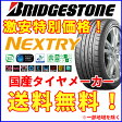 【国産タイヤ単品】 205/55R16 BRIDGESTONE ブリヂストン ネクストリー 新品 4本セット