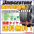 【国産タイヤ単品】 245/40R18 BRIDGESTONE ブリヂストン ポテンザ S001 新品 4本セット