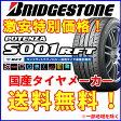 【国産タイヤ単品】 205/50R17 BRIDGESTONE ブリヂストン ポテンザ S001 RFT 新品 4本セット