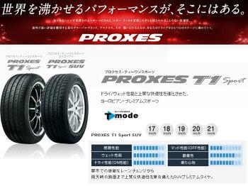 【サマータイヤ】235/55R19トーヨータイヤプロクセスT1スポーツSUV4本セットTOYOPROXEST1スポーツSUVヨーロピアン・プレミアムスポーツ