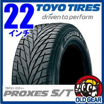 【サマータイヤ】265/35R22トーヨータイヤプロクセスS/T1本価格TOYOPROXESS/Tラグジュアリーな乗り心地
