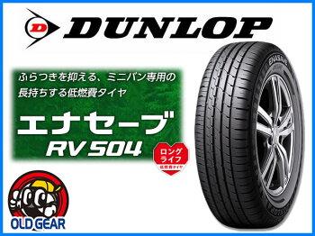 【サマータイヤ】165/55R15ダンロップエナセーブRV5044本セットDUNLOPENASAVERV504ミニバン用タイヤ