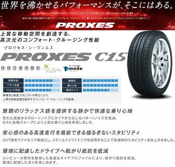 【サマータイヤ】245/45R18トーヨータイヤプロクセスC1S1本価格TOYOPROXESC1S高次元の静粛性タイヤ