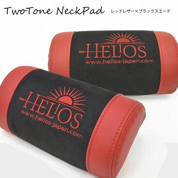 HELIOS ネックパッド ハイエース200系他 汎用品 2個セット サイド レッドレザー×センター ブラックスエード