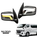 NV350 E26 キャラバン アクリルバー 付き オプションタイプ L...