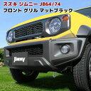新型 スズキ ジムニー JB64W JB74W フロント グリル マットブ...