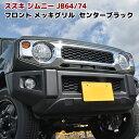 スズキ ジムニーJB64W JB74W フロント グリル メッキ センタ...
