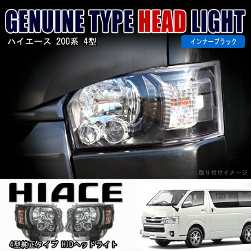 200系 ハイエース 4型 オプションタイプ LEDヘッドライト 左右セット