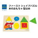 ボーネルンド ファースト シェイプ パズル 木のおもちゃ 型はめ 日本正規品