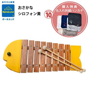ボーネルンド おさかなシロフォン黄 木のおもちゃ 木琴