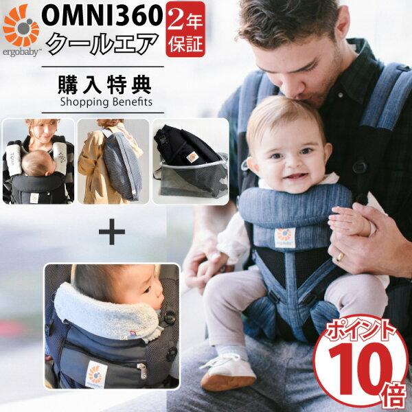 エルゴオムニ360OMNI360クールエアスタンダードセット購入特典名入れ刺繍抱っこ紐よだれパッドよだれカバー収納カバーフロント