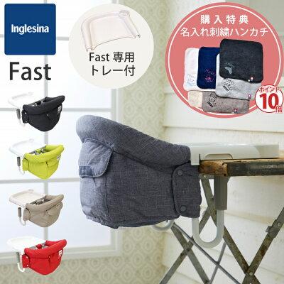赤ちゃん イス 椅子 いつから メリット 種類 選び方 ポイント ハイタイプ ロータイプ テーブルチェア お風呂 バスチェア イングリッシーナ ファスト