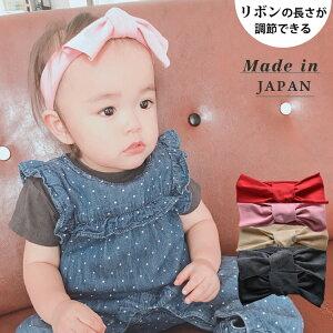 ベビー ヘアバンド カットができるリボン付き ヘア アクセサリー 優しくフィット ストレッチ素材 伸縮 柔らか 日本製 出産祝い