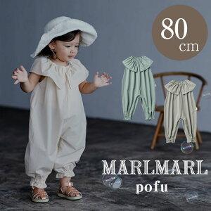 マールマール プレイウェア ポフ MARLMARL pofu 80cm baby つなぎ ジャンプスーツ フリル ベビー服 女の子 虫よけ 外遊び 出産祝い ギフト