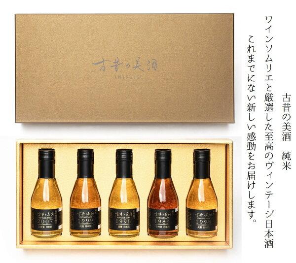 『古昔の美酒純米-JUMMAI-』 数量  Vintage1983,1995,1998,1999,2007ヴィンテージ物の純米酒