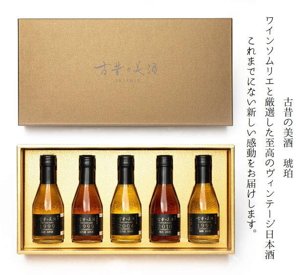 『古昔の美酒琥珀-KOHAKU=』 数量  Vintage1993梅錦1999成政1999福光屋2004北の庄2010龍力長期熟