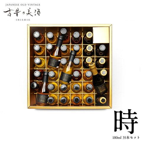 日本酒、焼酎、泡盛、梅酒の希少なビンテージを厳選したプレミアムセット『古昔の美酒 −時−』【数量限定 シリアルナンバー】Vintage1983-2013 35種飲み比べセット ウィスキーやワインのような芳醇な香り 贈答品 お歳暮 還暦祝い