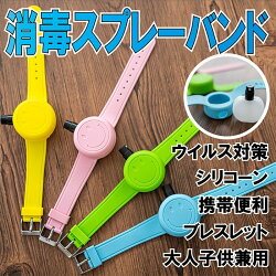【日本初】携帯アルコール除菌スプレーバンドシリコンブレスバンドスプレー虫よけにもどうぞ