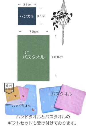 4重ガーゼ織ミニバスタオル【クマ柄】
