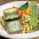 島のパスタソース ジェノベーゼ 160g 【 小豆島 共栄食糧 麺の里庄八 オリーブ パス