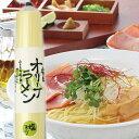 【ヒルナンデス!】小豆島 オリーブラーメン 塩 2人前 180g【 共栄食糧 麺の里庄八