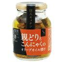 親どりとこんにゃくのオリーブオイル漬【 小豆島 食べるオリー...