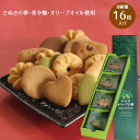 オリーブの夢 16個入希少糖使用クッキー【 ギフト 菊水堂 希少糖 さぬきの夢 クッキー 詰め合せ 小豆島 オリーブ 菊水堂 】