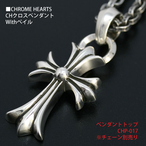 CHROME HEARTS/クロムハーツ 「正規品直輸入」 CHクロスペンダントWith...