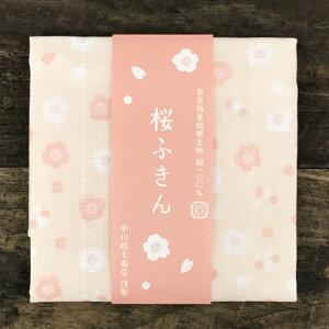 中川政七商店 日本市小紋 桜ふきん 桜だんご