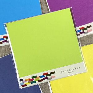 水縞 カラーグラシン折り紙