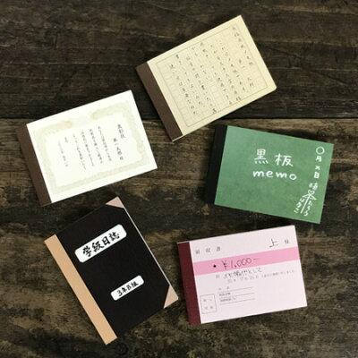 どうせならくすっと笑ってほしい。懐かし&おもしろモチーフのミニメモ帳